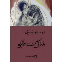 Muzkerat Qabo(مذكرات قبو)
