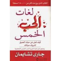 Lughat Alhyb Alkhams (لغات...
