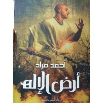 Ard Alilah(ارض الاله)
