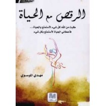 Alrqs maa alHayat(الرقص مع...