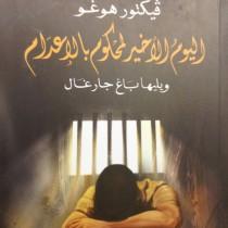 Alyoum Alakher Lmhkoum...
