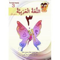 Allugha AlArabeiah  اللغة...