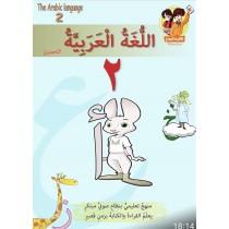 Al-lugha Alarabieh 2 اللغة...