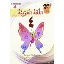 Al-Lughah Al-Arabieh 4...