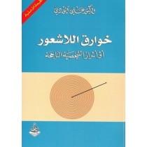 Khawareq alLashour(خوارق...