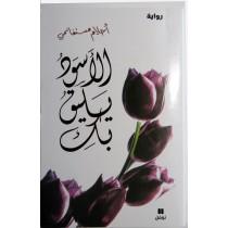 Alaswad yaliq bek(الاسود...